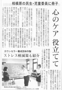 神奈川新聞20180706